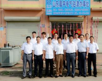 山东晨宇电气驻天津办于7月16日正式开业!