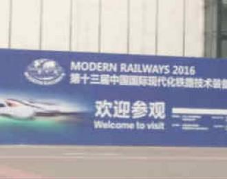 山东晨宇电气股份有限公司出席第十三届中国国际现代化铁路技术装备展览会